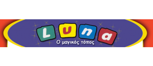 Παιδότοπος LUNA