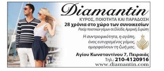 Γνωριμίες γάμου, Συνοικέσια, matchmaking. Diamantin