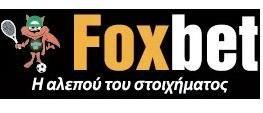 Στοίχημα Ποδόσφαιρο - Foxbet