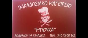 Παραδοσιακό Μαγειρείο Μπούκα στα Εξάρχεια